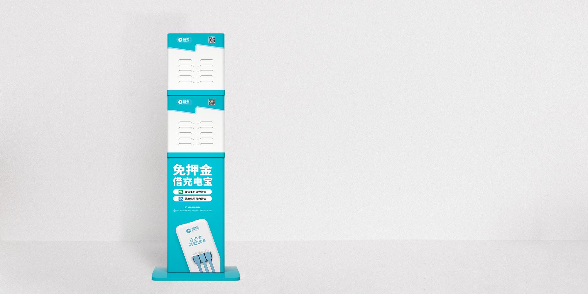 醒电10口组合式共享充电机柜-组合机柜