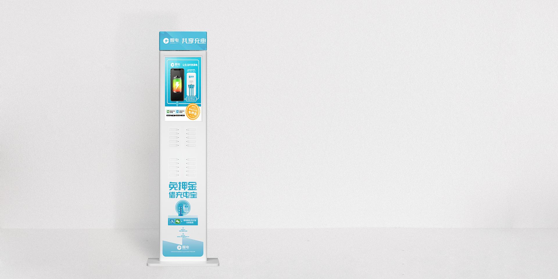 醒电24寸屏20口共享充电机柜-L20大机