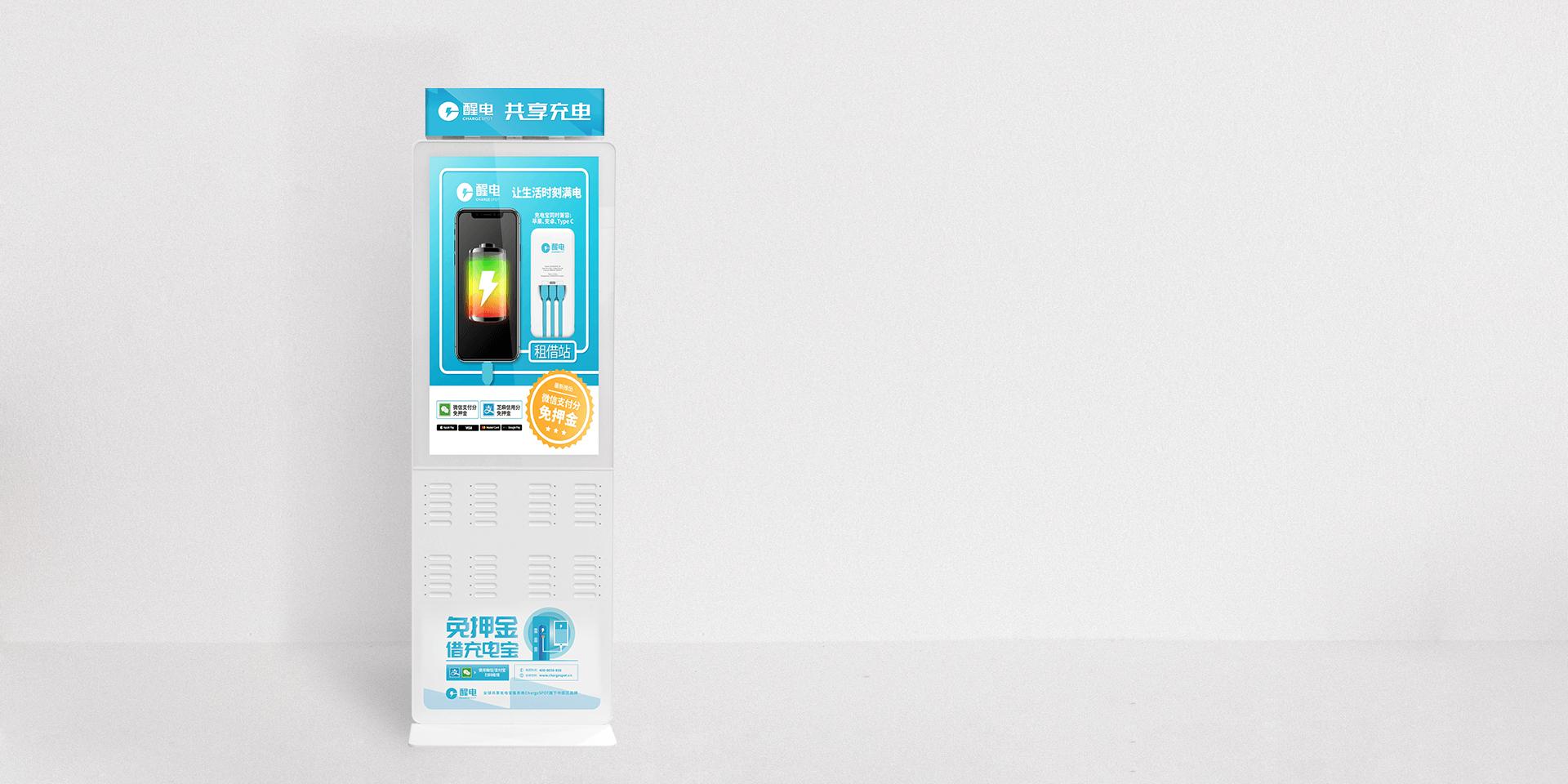 醒电43寸屏40口共享充电机柜-LL40大机