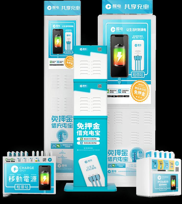 颜值之王!全球最大的跨国共享充电宝,进驻中国啦!